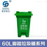 60L60升塑料垃圾桶 脚踏带盖四色垃圾分类筒