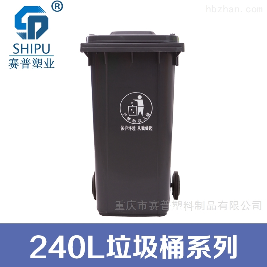 户外分类垃圾筒 240L环卫挂车塑料垃圾桶