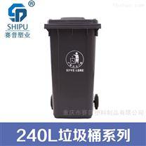 戶外分類垃圾筒 240L環衛掛車塑料垃圾桶
