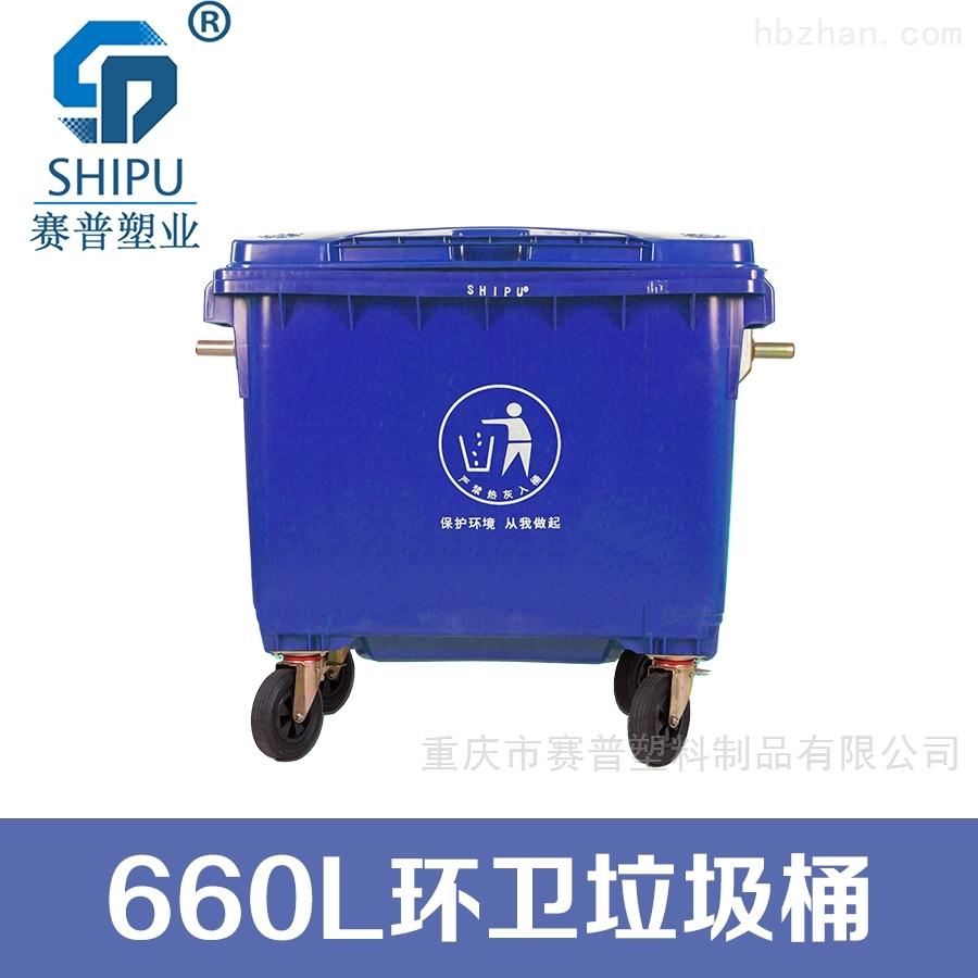 660L大型四轮塑料环卫垃圾桶 带轮带盖