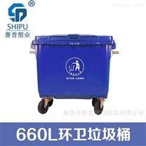 铜梁660升大型垃圾清运车 大号塑料垃圾桶