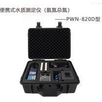 PWN-820D便携式氨氮总氮水质测定仪