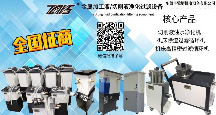 中国台湾钛赐机床水箱除渣循环机