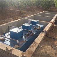 河北  海產品加工污水處理設備