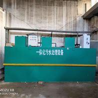 油墨印刷廢水處理設備