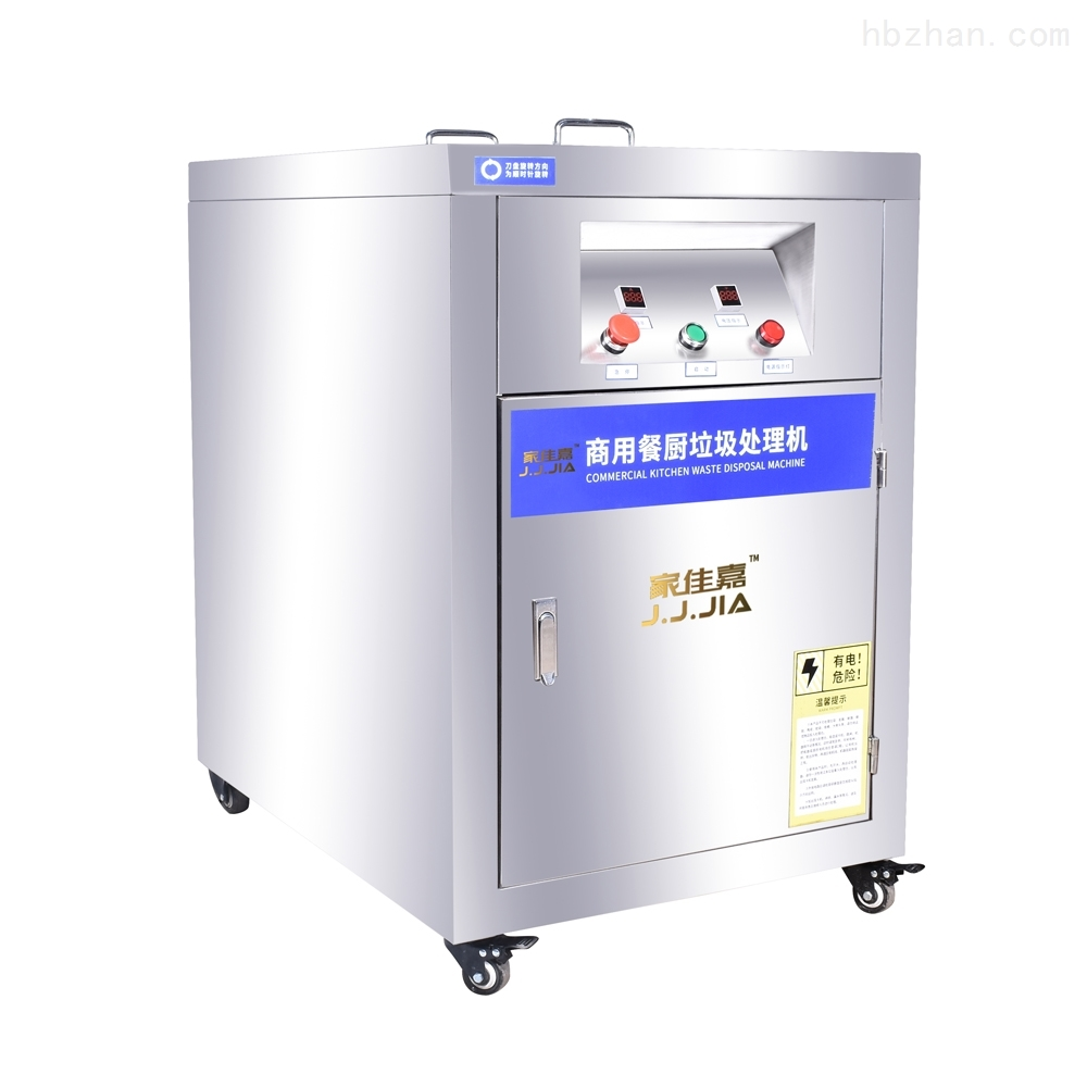 山东家佳嘉环保科技公司餐厨垃圾处理一体机展示