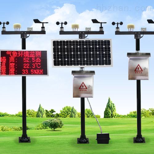 小型自动气象站监测站校园负氧离子检测仪