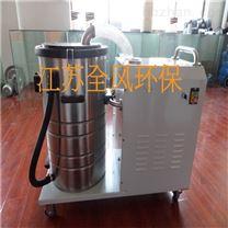 工業環保吸塵器