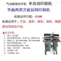 厦门市丝印机,厦门滚印机,丝网印刷机厂家