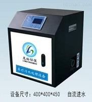 门诊医疗污水处理设备
