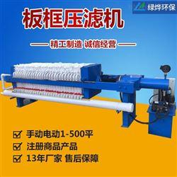 梅州15平方厢式压滤机