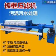 XMAY10/520mm 电动液压板框压滤机