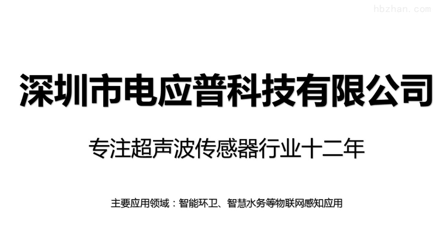 深圳市电应普科技有限公司