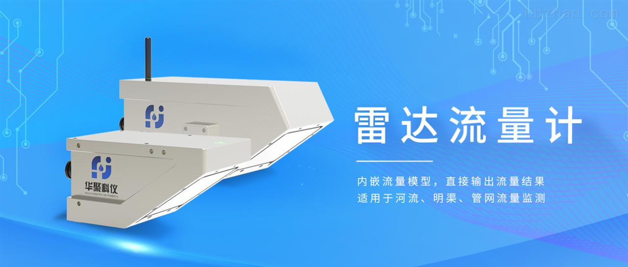 雷达流量计系列产品介绍
