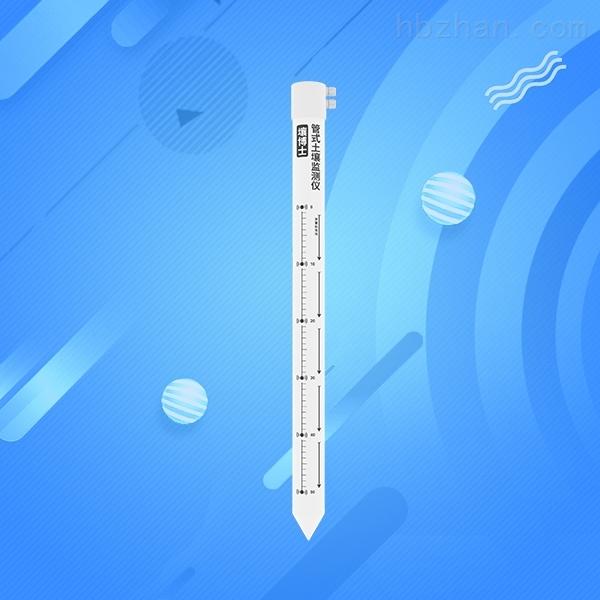 建大仁科管式土壤墒情监测仪