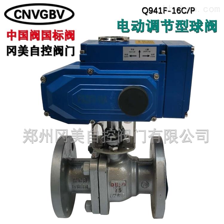 电动调节型球阀Q941F/H/Y-16C/P
