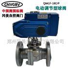 Q941F-16C/25C比例式调节型电动铸钢法兰球阀GMQ941F-16C