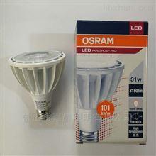 欧司朗PAR30 LED射灯31W4000K30度E27