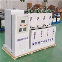 防疫站实验室污水处理设备