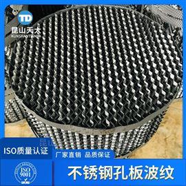 洗苯塔填料250Y金属孔板波纹填料