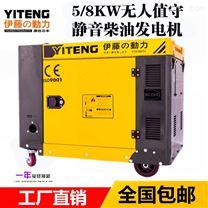 伊藤5KW静音柴油发电机YT6800T