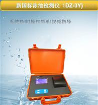 泳池检测仪