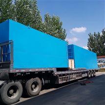 MBR膜一体化污水处理设备厂家直供