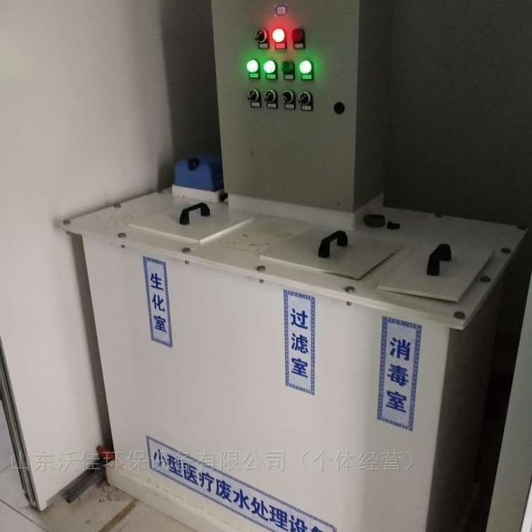 化验室污水处理设备-沃佳环保