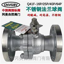 不锈钢法兰球阀GMQ41F-16P/25P/40P/64R/100