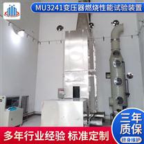 MU3241电力干式变压器燃烧性能试验装置