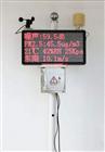 AY-JC205揚塵在線監測系統