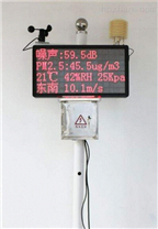 成都工地扬尘监测仪 扬尘噪声监测设备