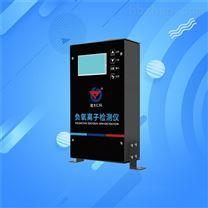 负氧离子检测仪便携式负离子测试仪