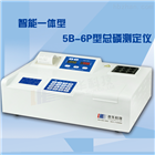 消解比色一体安全型5B-6P总磷测定仪