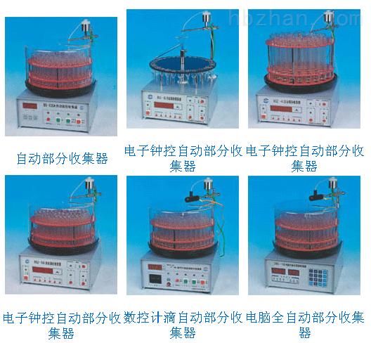 电子钟控自动部份收集器BSZ-160-LCD型