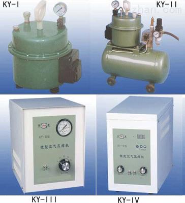 鑫骉特价直销微型空气压缩机KY-Ⅰ型仪器性能