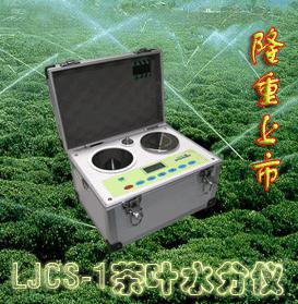 台式茶叶水分测定仪LJCS-1型