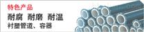 脱硫防腐耐磨管道