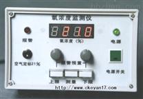 氧浓度监测仪,上海氧浓度监测仪,KY型氧浓度监测仪厂家