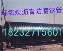 管道防腐厂家|3PE防腐技术标准|环氧煤沥青防腐管图片|昊翔管业生产