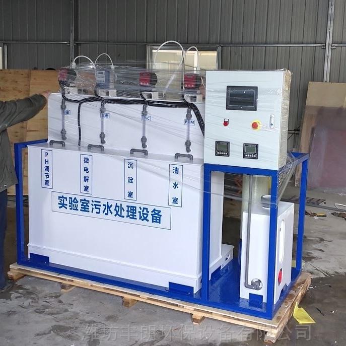 气浮光催化氧化反应实验室综合废水处理系统