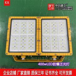 石油化工危化品方形LED防爆泛光灯双拼400W