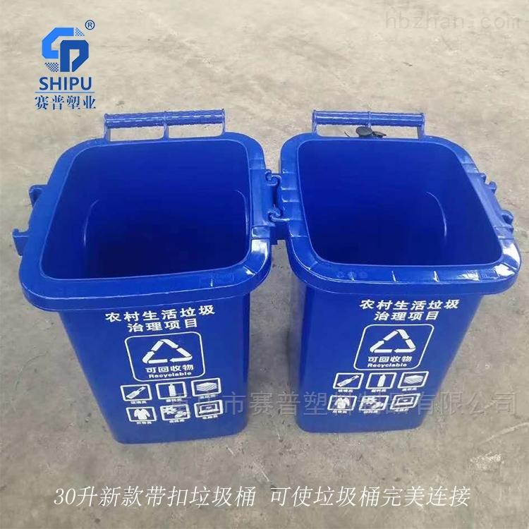 30升新款农村环境整治塑料分类垃圾桶价格