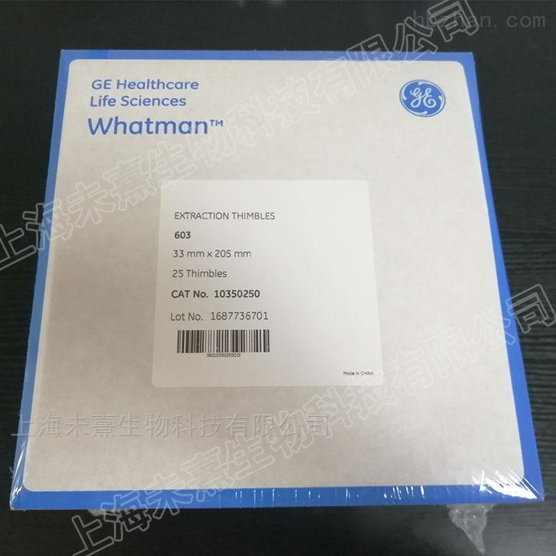 英国whatman 603型纤维萃取套管