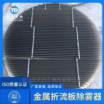 脱硫塔常用填料C型折流板除雾器填料
