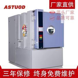 ASTD-GDWDQY高低溫低氣壓試驗箱