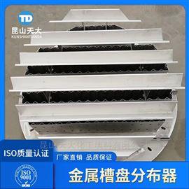 液体收集再分布不锈钢槽盘分布器