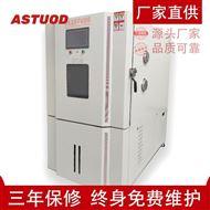 ASTD-GDX高低温循环试验箱