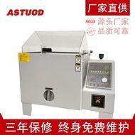 ASTD-YW盐雾试验机