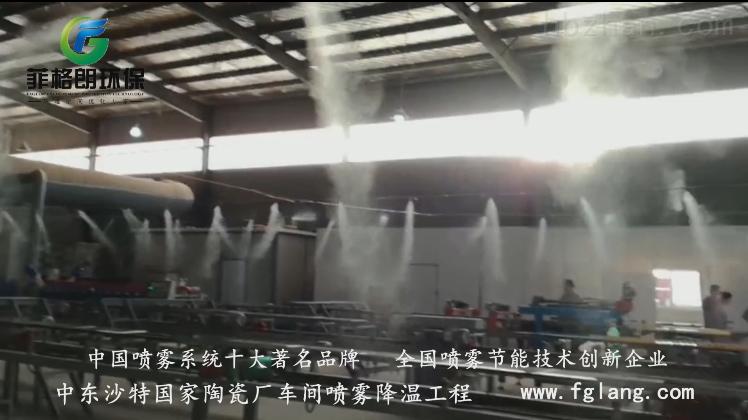 中东沙特国家陶瓷厂车间喷雾降温工程厂家